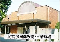 多磨葬祭場・日華斎場を活用した葬儀・家族葬を推奨します