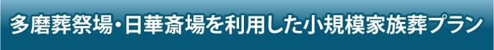 多磨葬祭場・日華斎場を利用した小規模家族葬プラン