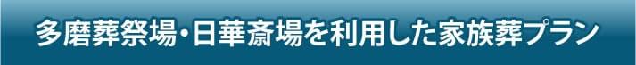多磨葬祭場・日華斎場を利用した家族葬プラン
