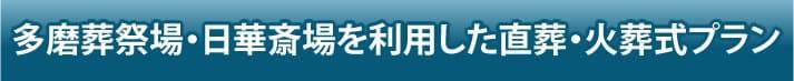 多磨葬祭場・日華斎場を利用した直葬・火葬式プラン