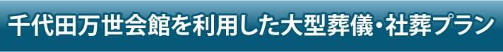 千代田万世会館を利用した大型葬儀・社葬プラン