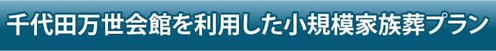 千代田万世会館を利用した小規模家族葬プラン