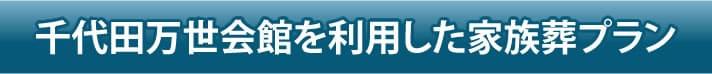 千代田万世会館を利用した家族葬プラン
