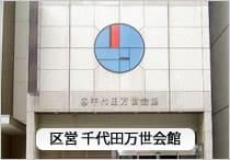 千代田万世会館を活用した葬儀・家族葬を推奨します