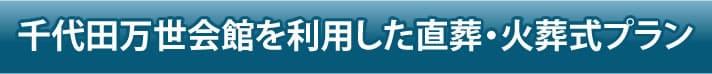 千代田万世会館を利用した直葬・火葬式プラン