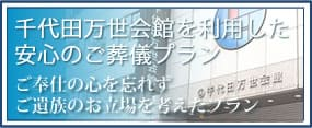 千代田万世会館のご葬儀プラン