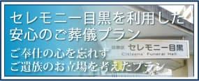 区民斎場セレモニー目黒のご葬儀プラン