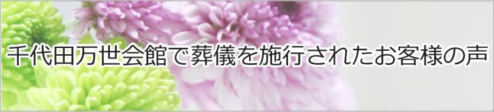 千代田万世会館で葬儀を施行されたお客様の声