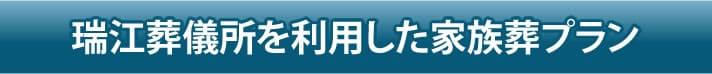 瑞江葬儀所を利用した家族葬プラン