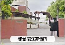 瑞江葬儀所を活用した葬儀・家族葬を推奨します