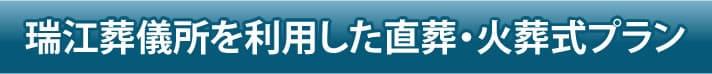 瑞江葬儀所を利用した直葬・火葬式プラン