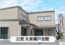 大泉橋戸会館を活用した葬儀・家族葬を推奨します