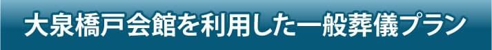 大泉橋戸会館を利用した一般葬儀プラン