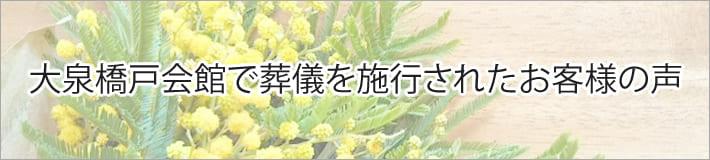 大泉橋戸会館で葬儀を施行されたお客様の声