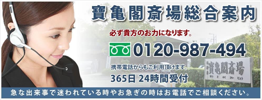 寶亀閣斎場総合案内