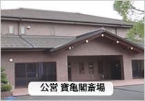 寶亀閣斎場を活用した葬儀・家族葬を推奨します