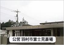 羽村市富士見斎場を活用した葬儀・家族葬を推奨します