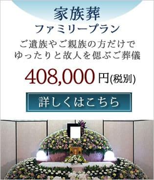 家族葬ファミリープラン