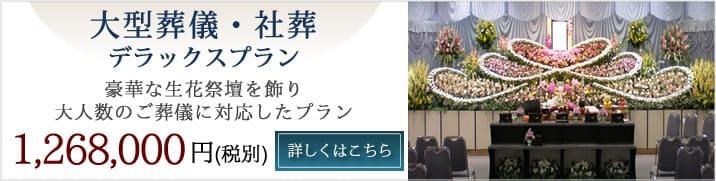 大型葬儀・社葬デラックスプラン