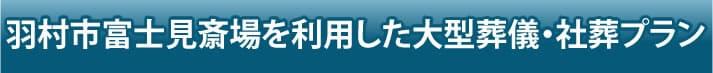 羽村市富士見斎場を利用した大型葬儀・社葬プラン