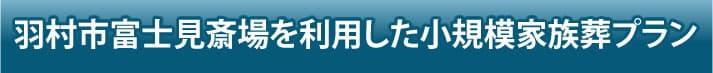 羽村市富士見斎場を利用した小規模家族葬プラン
