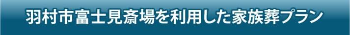 羽村市富士見斎場を利用した家族葬プラン