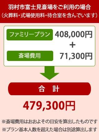 羽村市富士見斎場を利用した家族葬ファミリープランの内訳