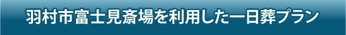 羽村市富士見斎場を利用した一日葬プラン