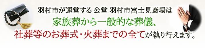 羽村市富士見斎場はお葬式が執り行えます