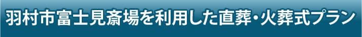 羽村市富士見斎場を利用した直葬・火葬式プラン