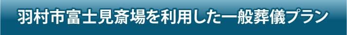 羽村市富士見斎場を利用した一般葬儀プラン