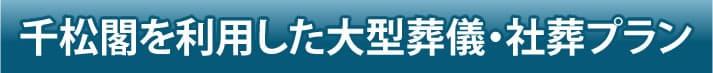 千松閣を利用した大型葬儀・社葬プラン