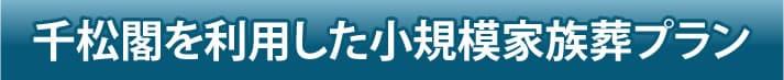 千松閣を利用した小規模家族葬プラン