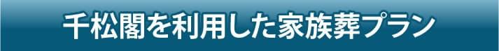 千松閣を利用した家族葬プラン