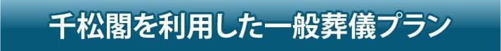 千松閣を利用した一般葬儀プラン