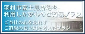 羽村市富士見斎場のご葬儀プラン