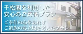 千松閣のご葬儀プラン