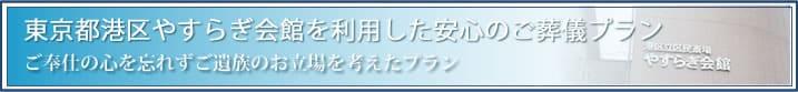 東京都港区やすらぎ会館のご葬儀プラン