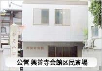 興善寺会館区民斎場を活用した葬儀・家族葬を推奨します