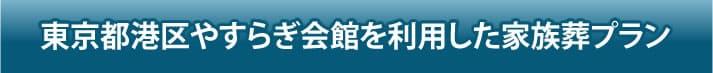東京都港区やすらぎ会館を利用した家族葬プラン