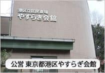 東京都港区やすらぎ会館を活用した葬儀・家族葬を推奨します