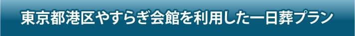 東京都港区やすらぎ会館を利用した一日葬プラン