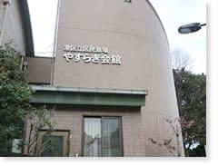 東京都港区やすらぎ会館への交通アクセスをご案内します