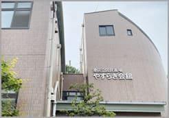 区営 東京都港区やすらぎ会館