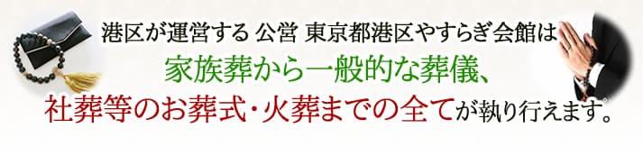 東京都港区やすらぎ会館はお葬式が執り行えます