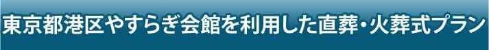 東京都港区やすらぎ会館を利用した直葬・火葬式プラン