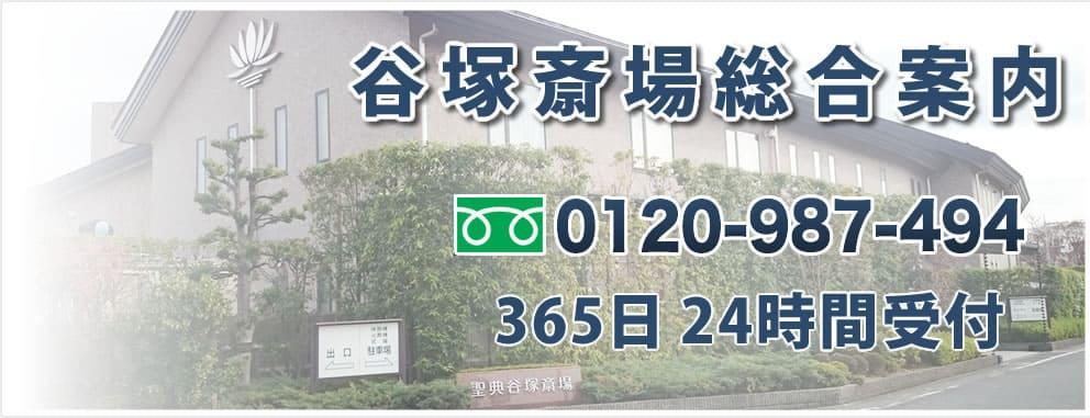 谷塚斎場総合案内
