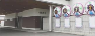 北区セレモニーホールを活用した葬儀を推奨しています