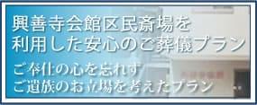興善寺会館区民斎場のご葬儀プラン