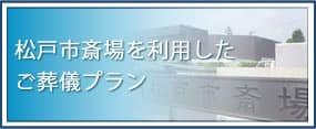 松戸市斎場のご葬儀プラン